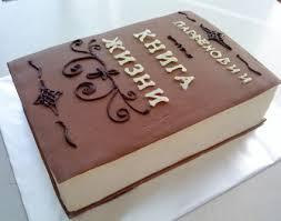 Как сделать торт книгу фото 402